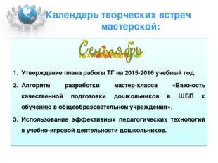 Календарь творческих встреч мастерской: Утверждение плана работы ТГ на 201