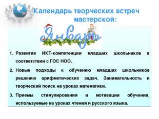 Календарь творческих встреч мастерской: Развитие ИКТ-компетенции младших ш