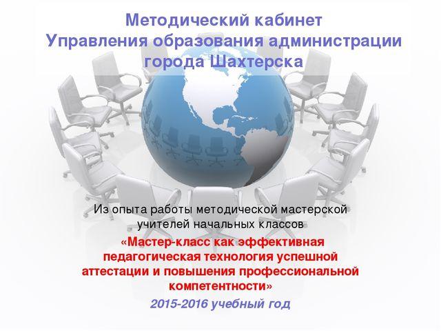 Методический кабинет Управления образования администрации города Шахтерска Из...