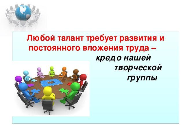 Любой талант требует развития и постоянного вложения труда – кредо нашей...