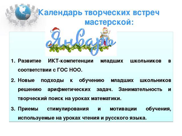 Календарь творческих встреч мастерской: Развитие ИКТ-компетенции младших ш...