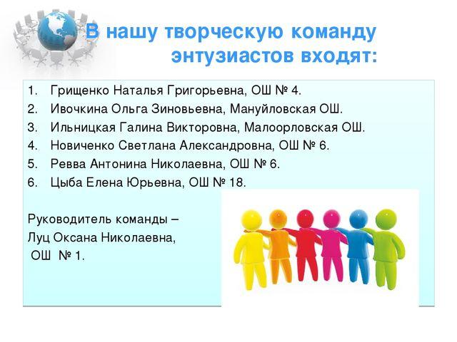 В нашу творческую команду энтузиастов входят: Грищенко Наталья Григорьевна...