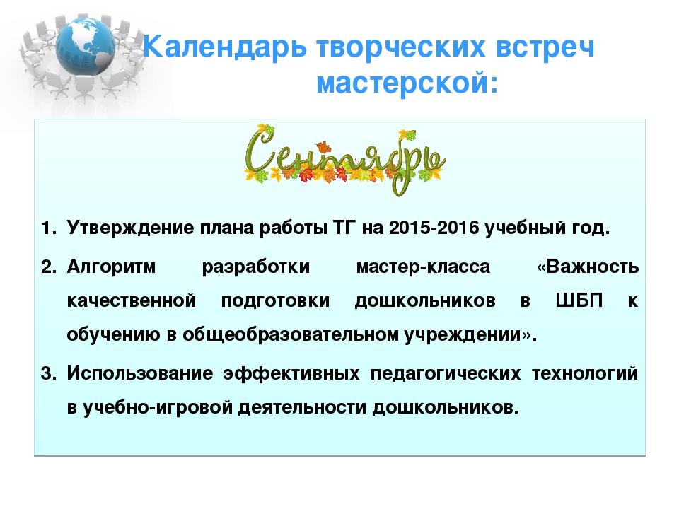 Календарь творческих встреч мастерской: Утверждение плана работы ТГ на 201...