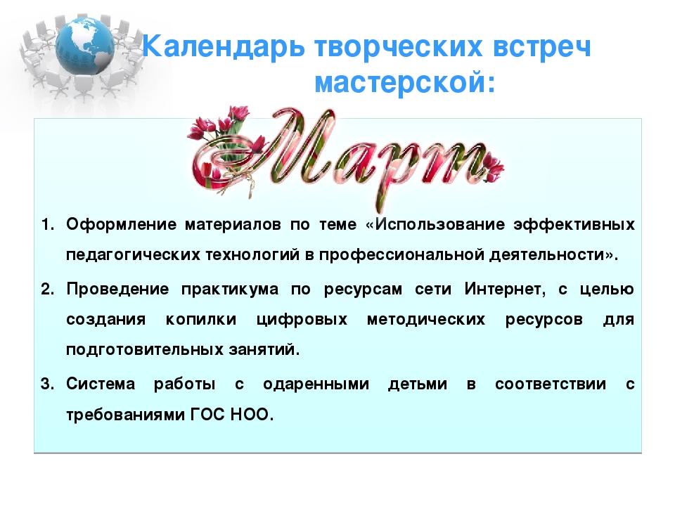 Календарь творческих встреч мастерской: Оформление материалов по теме «Исп...