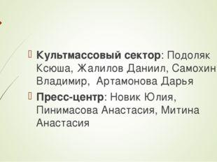 Культмассовый сектор: Подоляк Ксюша, Жалилов Даниил, Самохин Владимир, Артамо