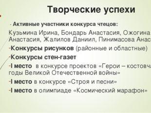Творческие успехи - Активные участники конкурса чтецов: Кузьмина Ирина, Бонда