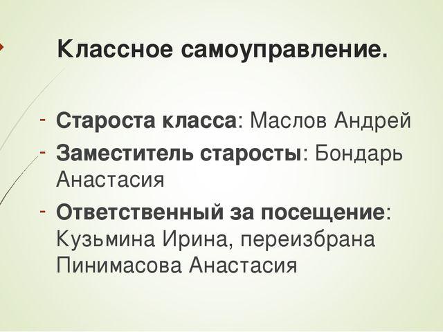 Классное самоуправление. Староста класса: Маслов Андрей Заместитель старосты:...