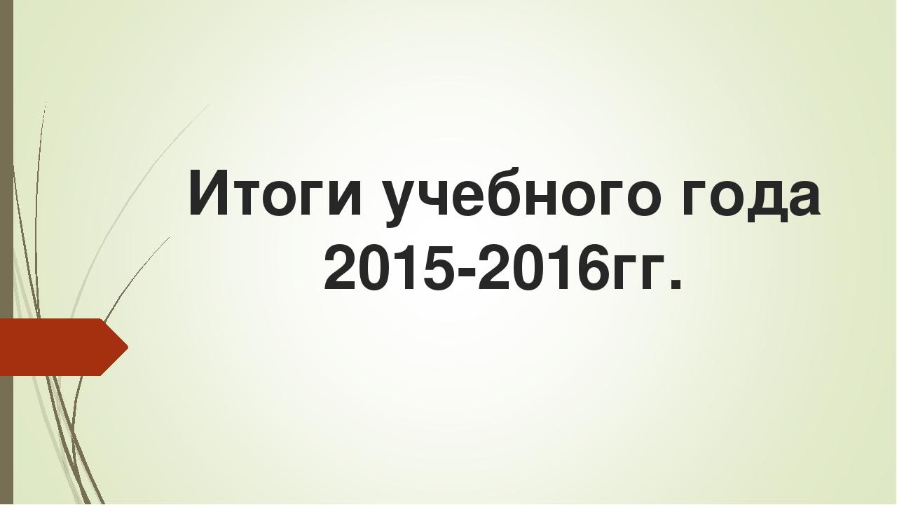 Итоги учебного года 2015-2016гг.