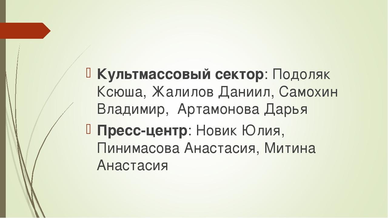Культмассовый сектор: Подоляк Ксюша, Жалилов Даниил, Самохин Владимир, Артамо...