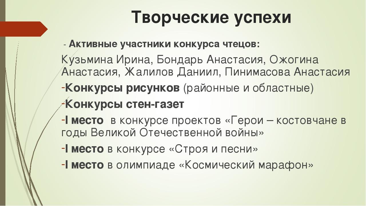 Творческие успехи - Активные участники конкурса чтецов: Кузьмина Ирина, Бонда...