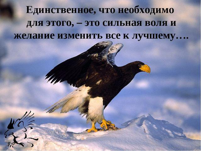 Единственное, что необходимо для этого, – это сильная воля и желание изменить...