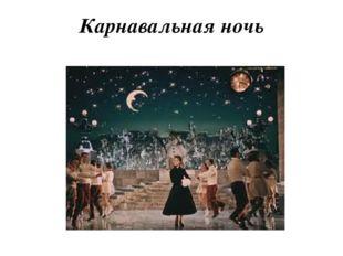 Карнавальная ночь