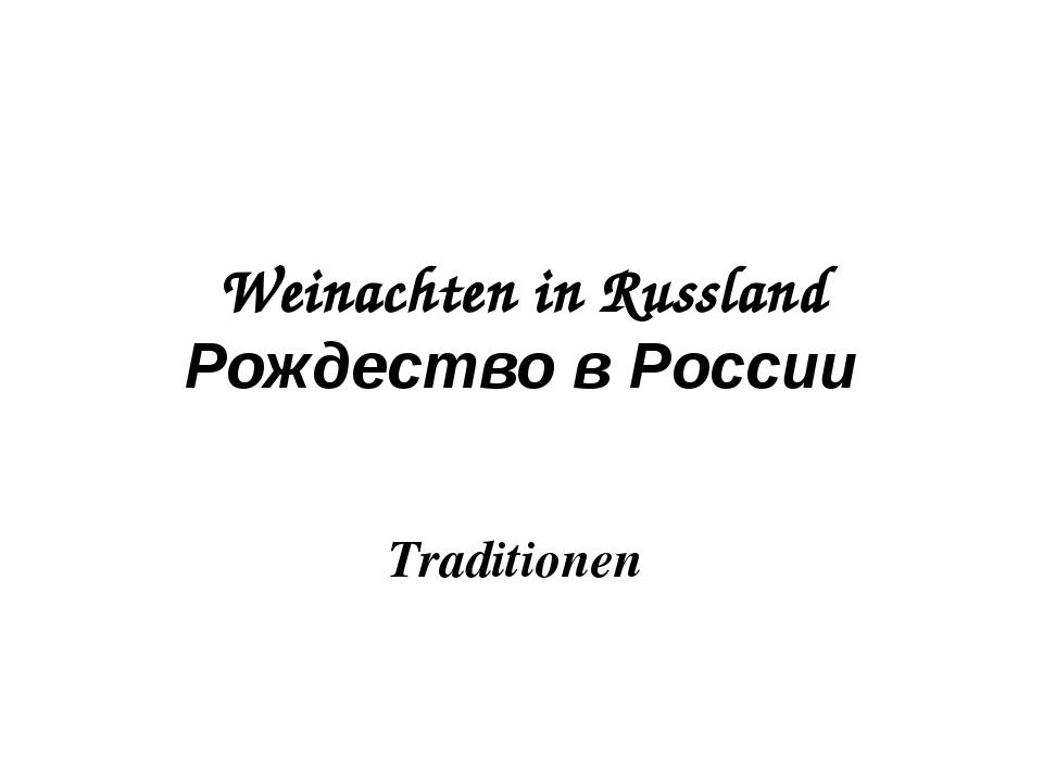 Weinachten in Russland Рождество в России Traditionen