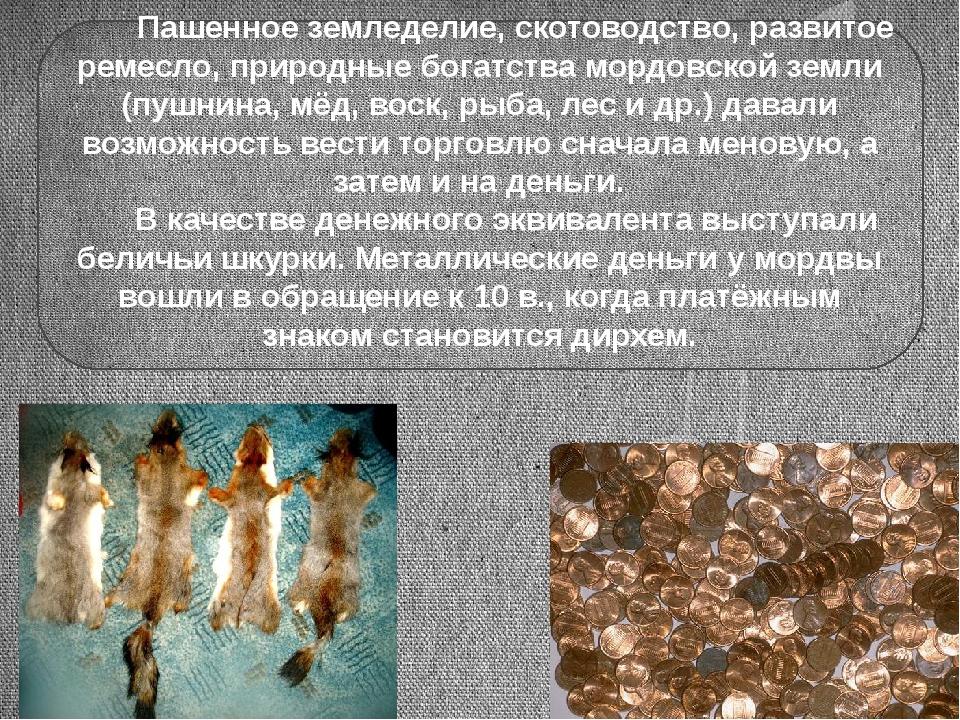 Пашенное земледелие, скотоводство, развитое ремесло, природные богатства мор...