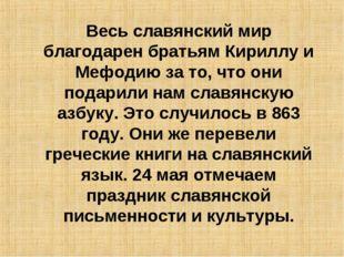 Весь славянский мир благодарен братьям Кириллу и Мефодию за то, что они подар