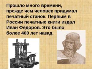 Прошло много времени, прежде чем человек придумал печатный станок. Первым в Р