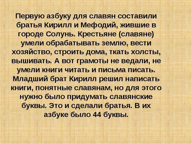 Первую азбуку для славян составили братья Кирилл и Мефодий, жившие в городе С...