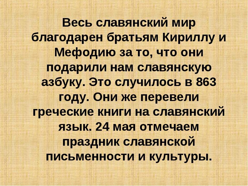 Весь славянский мир благодарен братьям Кириллу и Мефодию за то, что они подар...