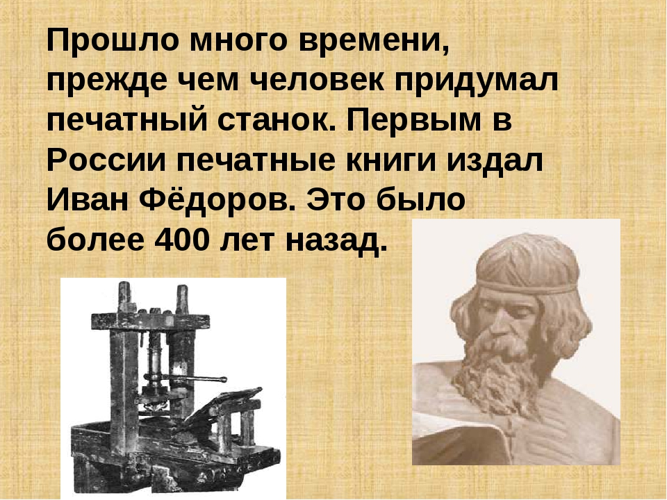 Прошло много времени, прежде чем человек придумал печатный станок. Первым в Р...