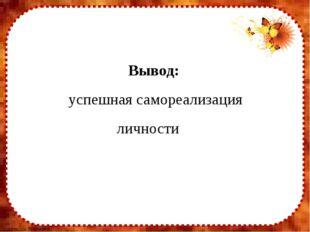 Вывод: успешная самореализация личности FokinaLida.75@mail.ru
