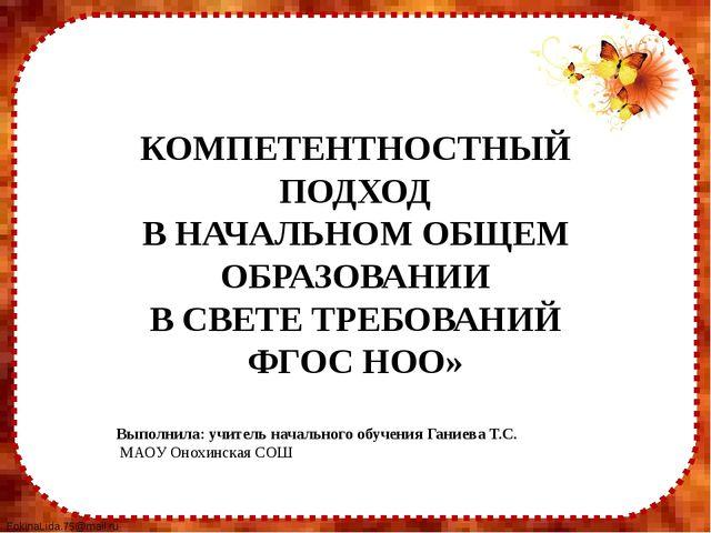 КОМПЕТЕНТНОСТНЫЙ ПОДХОД В НАЧАЛЬНОМ ОБЩЕМ ОБРАЗОВАНИИ В СВЕТЕ ТРЕБОВАНИЙ ФГОС...