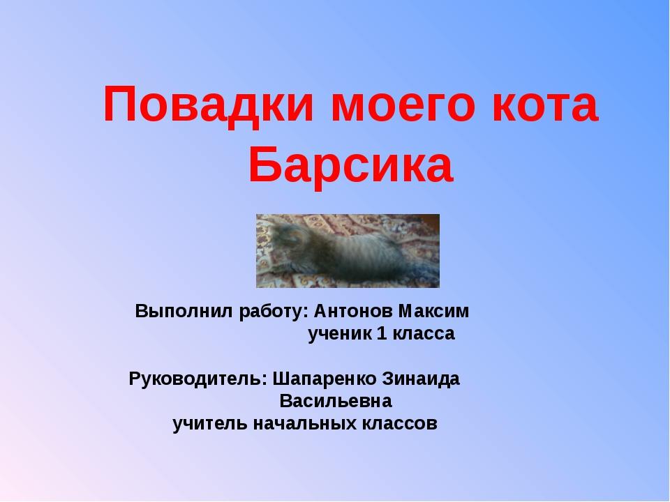 Повадки моего кота Барсика Выполнил работу: Антонов Максим ученик 1 класса Ру...