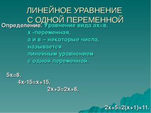 ЛИНЕЙНОЕ УРАВНЕНИЕ С ОДНОЙ ПЕРЕМЕННОЙ Определение. Уравнение вида ах=в, х -пе