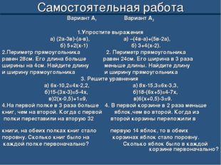 Самостоятельная работа Вариант А1 Вариант А2 1.Упростите выражения а) (2а-3в)