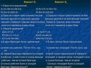 Вариант Б1 Вариант Б2 1.Упростите выражения а) 2а-(3в-а)+(3в-2а), а) 5х+(7у-х