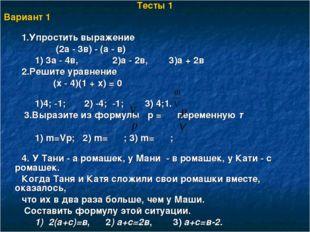 Тесты 1 Вариант 1 1.Упростить выражение (2а - 3в) - (а - в) 1) 3а - 4в, 2)а -