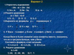 Вариант 2 1.Упростить выражение - (4в - а) + (5в - 2а) 1) 3а + в, 2) 9в - 3а,