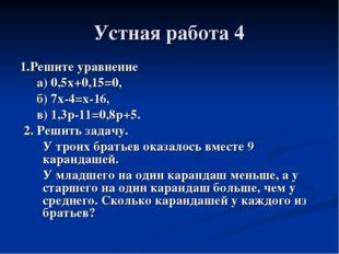 Устная работа 4 1.Решите уравнение а) 0,5х+0,15=0, б) 7х-4=х-16, в) 1,3p-11=0