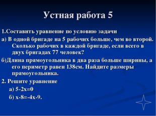 Устная работа 5 1.Составить уравнение по условию задачи а) В одной бригаде на