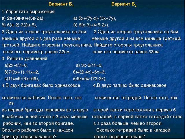 Вариант Б1 Вариант Б2 1.Упростите выражения а) 2а-(3в-а)+(3в-2а), а) 5х+(7у-х...