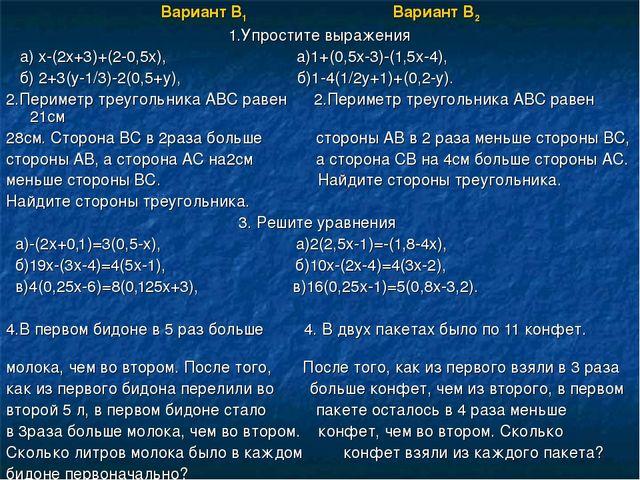 Вариант В1 Вариант В2 1.Упростите выражения а) х-(2х+3)+(2-0,5х), а)1+(0,5х-3...
