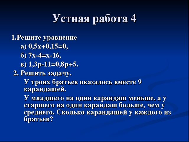 Устная работа 4 1.Решите уравнение а) 0,5х+0,15=0, б) 7х-4=х-16, в) 1,3p-11=0...