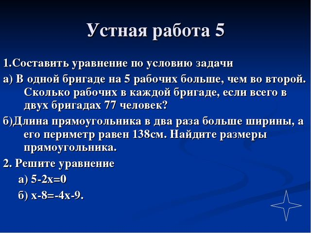 Устная работа 5 1.Составить уравнение по условию задачи а) В одной бригаде на...