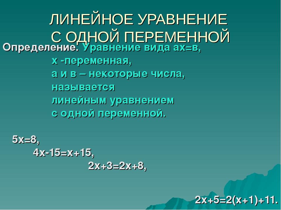 ЛИНЕЙНОЕ УРАВНЕНИЕ С ОДНОЙ ПЕРЕМЕННОЙ Определение. Уравнение вида ах=в, х -пе...