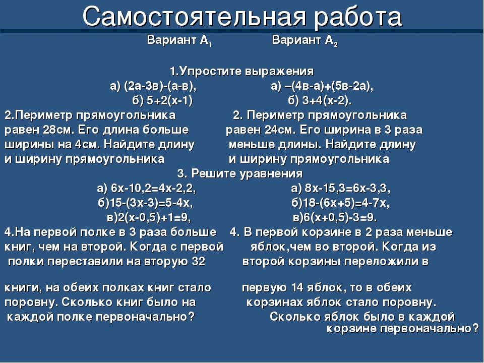 Самостоятельная работа Вариант А1 Вариант А2 1.Упростите выражения а) (2а-3в)...