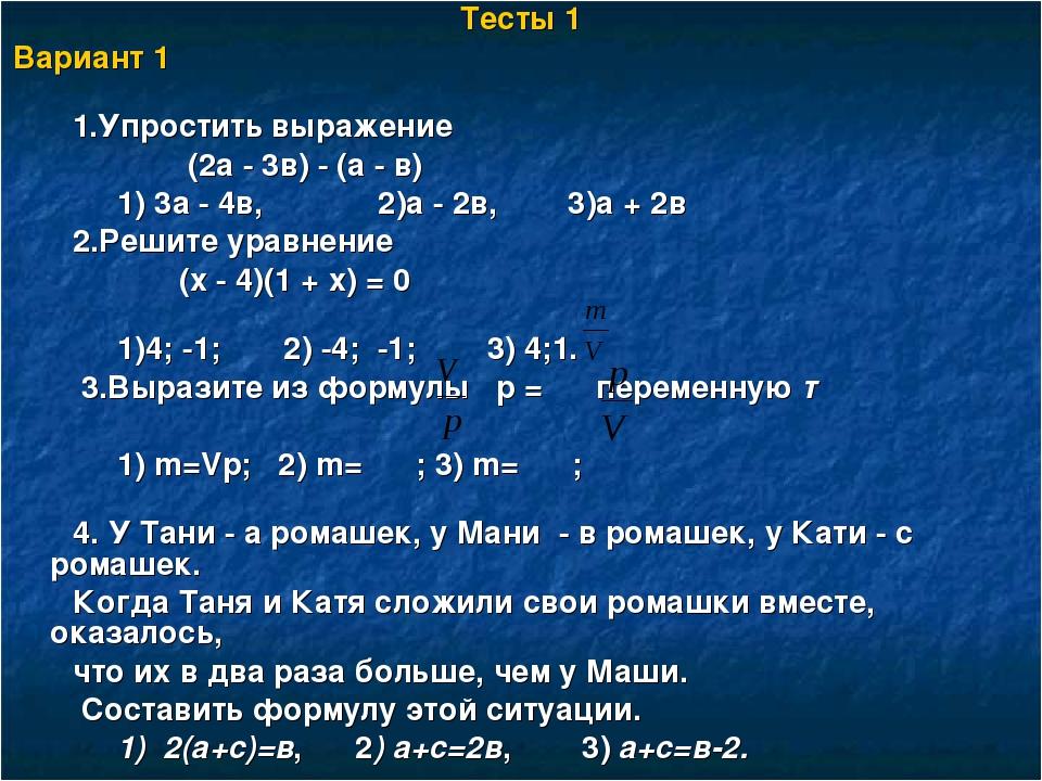 Тесты 1 Вариант 1 1.Упростить выражение (2а - 3в) - (а - в) 1) 3а - 4в, 2)а -...