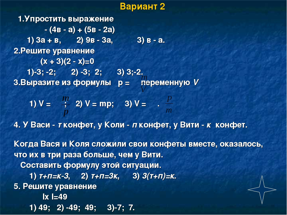 Вариант 2 1.Упростить выражение - (4в - а) + (5в - 2а) 1) 3а + в, 2) 9в - 3а,...