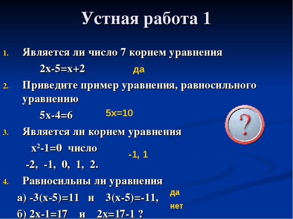 Устная работа 1 Является ли число 7 корнем уравнения 2х-5=х+2 Приведите приме...