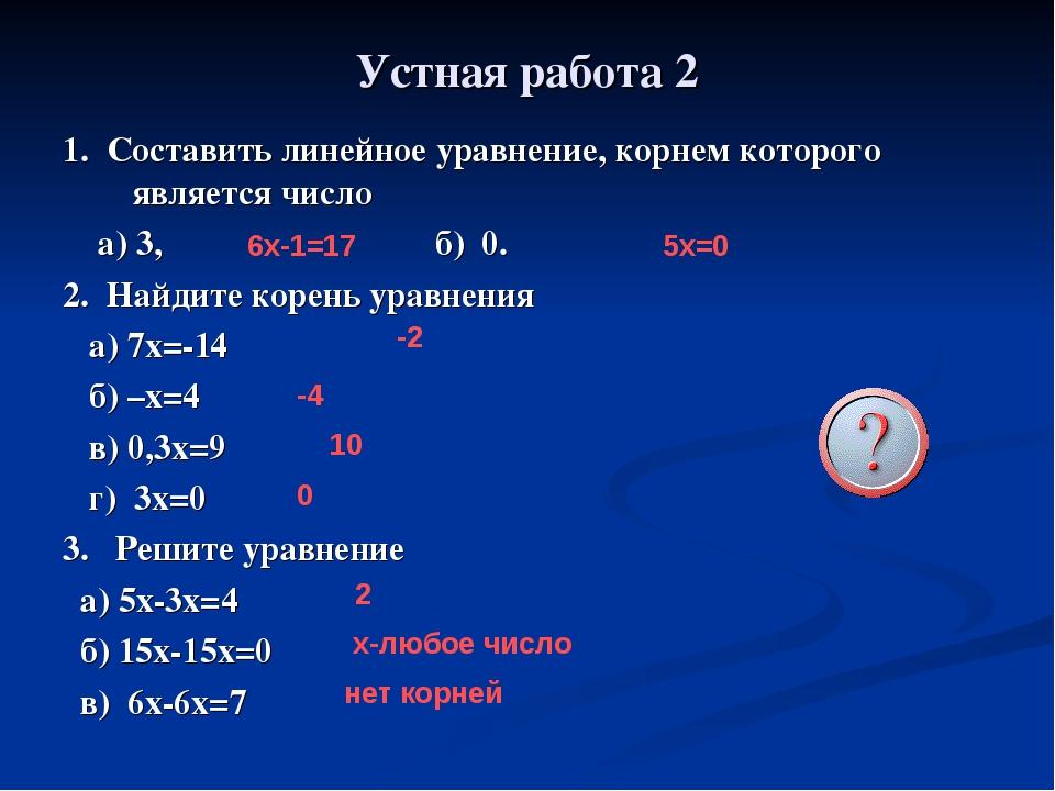 Устная работа 2 1. Составить линейное уравнение, корнем которого является чис...