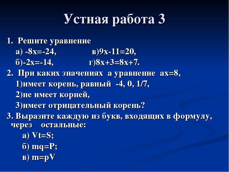Устная работа 3 1. Решите уравнение а) -8х=-24, в)9х-11=20, б)-2х=-14, г)8х+3...