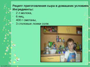Рецепт приготовления сыра в домашних условиях. Ингредиенты: 2 л молока, 6 яиц