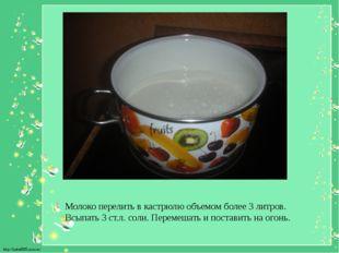 Молоко перелить в кастрюлю объемом более 3 литров. Всыпать 3 ст.л. соли. Пере