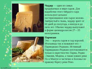 Чеддер — один из самых продаваемых в мире сыров. Для выработки этого твёрдого