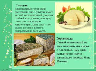 Сулугуни Национальный грузинский рассольный сыр. Сулугуни имеет чистый кисло