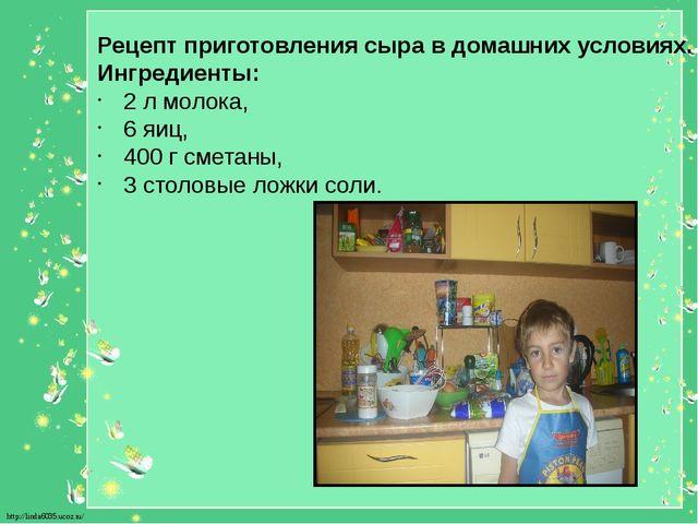 Рецепт приготовления сыра в домашних условиях. Ингредиенты: 2 л молока, 6 яиц...