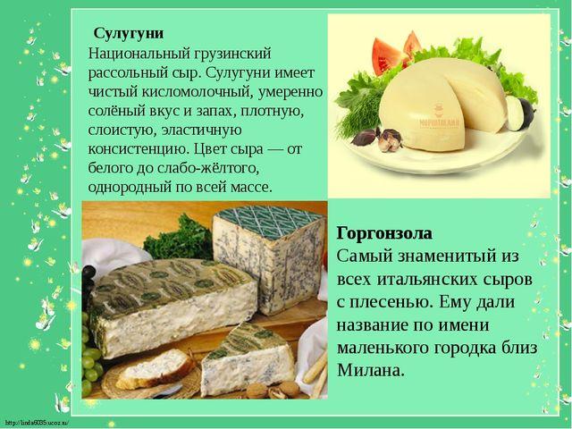 Сулугуни Национальный грузинский рассольный сыр. Сулугуни имеет чистый кисло...